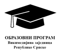 Edu logo Wikimedia Community of Republic of Srpska-300x279.png